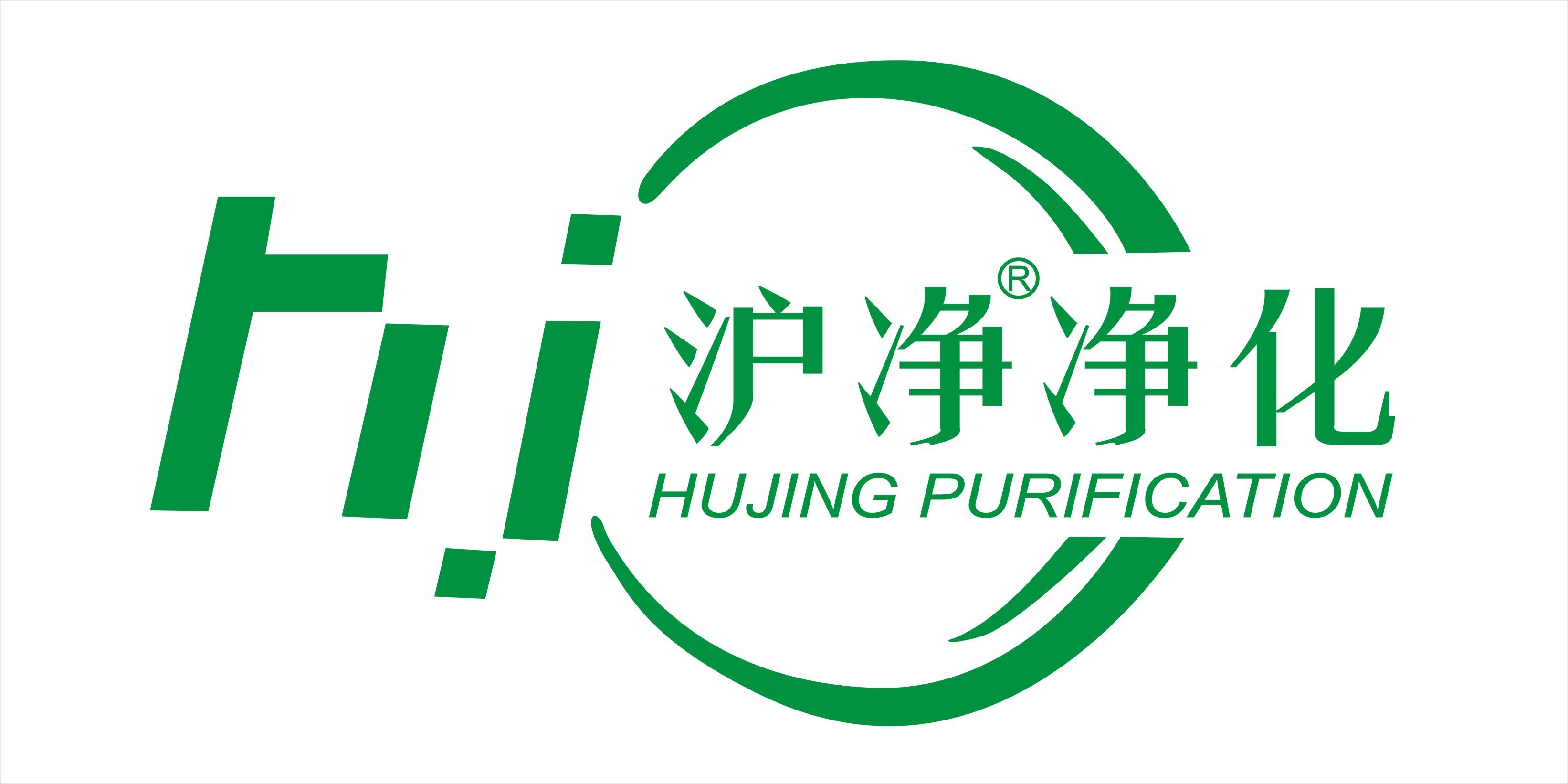 上海沪净医疗器械有限公司