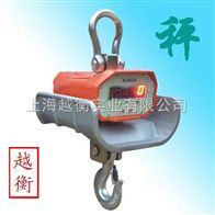 OCS称钢包专用电子称,可耐高温的电子称,钢铁水用的吊钩秤