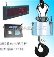 OCS可连大屏幕的电子称,可传输200米的吊钩秤,无线吊磅多少钱