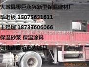 中牟县永兴(复合)硅酸铝保温(砂浆)涂料供应