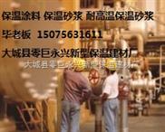 嵩縣永興(復合)硅酸鋁保溫(砂漿)涂料供應