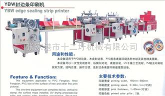 YBW封边条印刷机