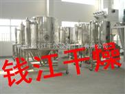 钱江生产:离心喷雾干燥器