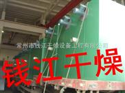 钱江供应:隧道式干燥机