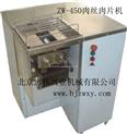 ZW-450鲜肉切片切丝机
