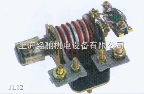jl12系列过电流继电器