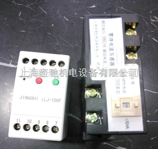 LLJ系列漏电继电器