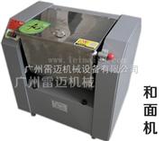 面食机械-广州雷迈——电动和面机