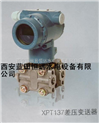 水轮机工作水头差压传感器XPT137差压变送器图片