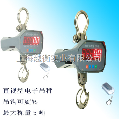 万泰3吨电子吊秤供应商,OCS-3T吊秤批发