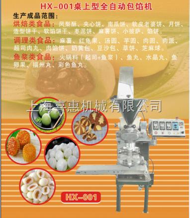 XH001小型月饼机