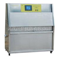 YT1201型紫外老化试验箱(土工合成材料抗紫外老化试验仪器)