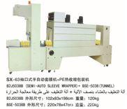 供应袖口式半自动套膜机+PE热收缩包装机