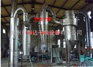 气流干燥机-食品淀粉专用气流烘干机