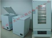 低温箱_低温保存箱_低温储藏箱_低温冷柜_低温冷藏箱