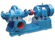 温州S、SH型单级双吸离心泵批发