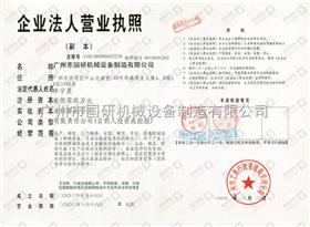 广州市国研机械设备制造有限公司营业执照