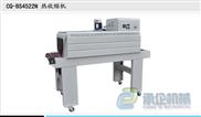 上海厂家供应BS4522N热收缩包装机 汽车零配件收缩包装机