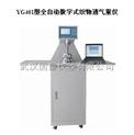 內衣透氣性測試儀|內衣透氣率測定儀原理(YG461E型生產廠家)