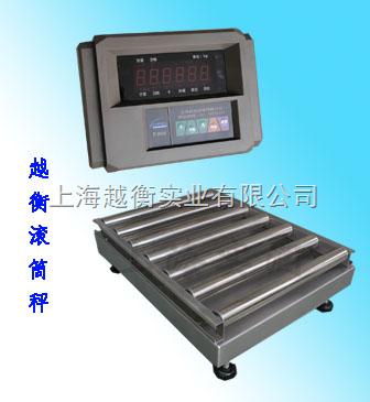 生产线物料专用电子秤,生产线物料分捡电子称,带三色灯报警输出滚筒秤