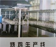 JSJ系列燒雞生產線/燒鵝風鵝生產線設備/家禽熟食制品深加工設備