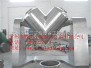 V型混合机厂家_V型混合机价格