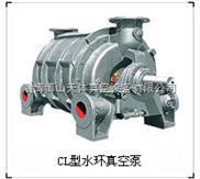 CL型水环真空泵