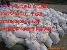 钢电厂焦化锅炉厂永兴-三明抹面料《永兴》高
