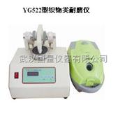 服装织物耐磨性能试验标准(YG522型织物耐磨试验机)