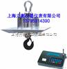 无线遥控耐高温电子吊秤