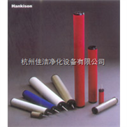 美國漢克森精密過濾器濾芯E9-32、E9-36、E9-40、E9-44、E9-48
