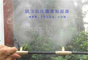 跃宝高压喷雾加湿器是价格实惠的加湿设备
