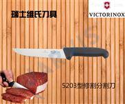 瑞士进口VICTORINOX屠宰刀具分割刀剔骨刀查维斯