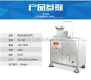 X-350-电动石磨豆浆机