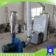 GFG-60高效沸騰干燥機