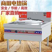 商用117型电炒炉电热大锅灶多功能电热锅带工业产品生产许可证