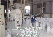 每小时处理3吨土豆淀粉成套设备厂家