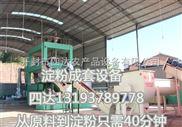 每小时处理3吨土豆淀粉机械厂家