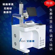 激光打碼機光纖激光打標機金屬