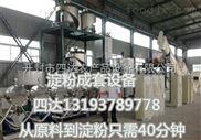 淄博自动化红薯淀粉设备厂家有哪些?