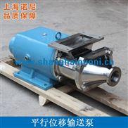 LR-97-平行位移泵(双螺旋泵)