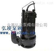 WQ/S型带刀切碎式潜水排污泵,切碎式排污泵,潜水泵