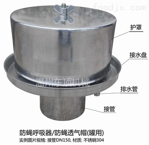 防蝇呼吸器/防蝇防尘透气帽