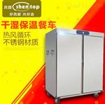 STPO-C22共好快餐保温车(22层)双门保温餐车移动保温柜不锈钢带热风循环