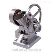 壓片機 粉末壓片機 單沖壓片機