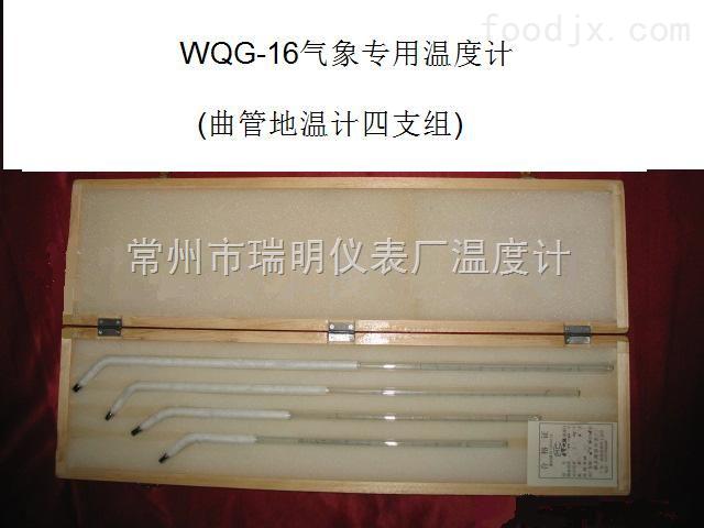 WQG-16曲管地温表/WQG-16曲管地温计