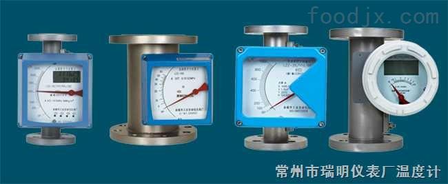 LZ-系列金属管浮子流量计