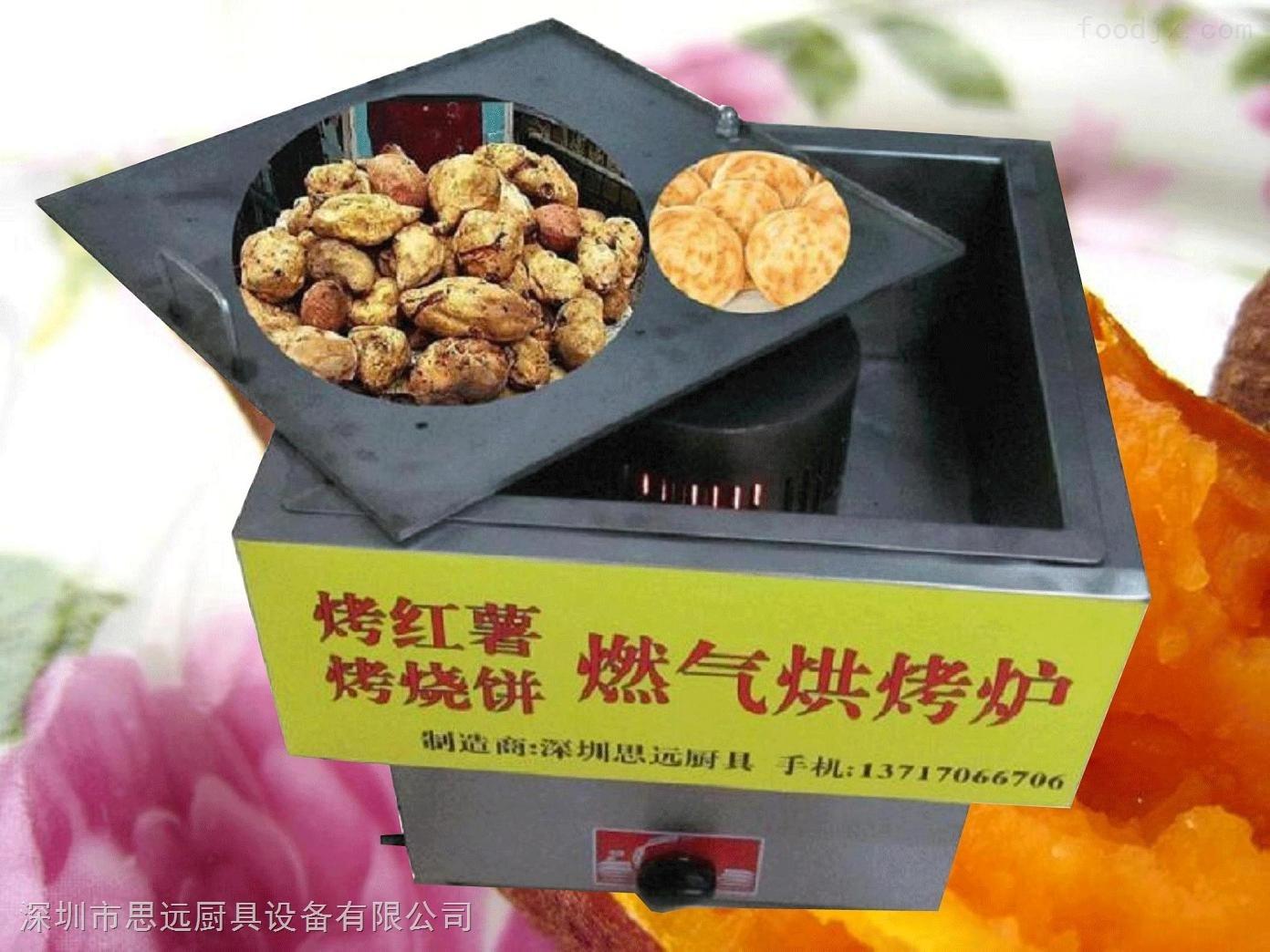 相关烤地瓜机产品批发价格和供应信息