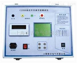 特价供应CJZKD高压开关真空度测试仪