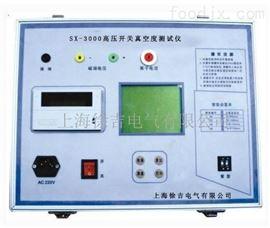 特价供应SX-3000高压开关真空度测试仪